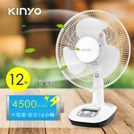 KINYO 耐嘉 CF-1205 12吋充電風扇 續航力16小時 照明燈 電風扇 攜帶式風扇 行動風扇 隨身風扇 電扇 風扇 桌扇 立扇 涼風扇 充電扇
