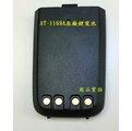 瑋毅無線電(ZS Aitalk  AT-1169A原廠鋰電池 )