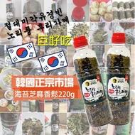 現貨🌟韓國 原味海苔芝麻香鬆 海苔芝麻香鬆