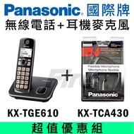 【超值優惠組合】國際牌 Panasonic 數位無線電話 KX-TGE610 + KX-TCA430 耳機麥克風
