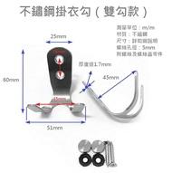 DIY 居家五金 (2入)不鏽鋼掛衣勾(雙勾款)(含螺絲及螺絲蓋零件)