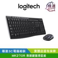 羅技 MK270R 無線滑鼠鍵盤組 無線 滑鼠 鍵盤 穩達3C電腦組裝  選超商取貨 需拆外盒。同意再選超取謝謝