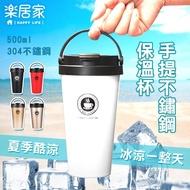 【居家樂】不銹鋼保溫杯 水杯 手提杯 咖啡杯 隨手杯 304不銹鋼 便攜(保溫杯 咖啡杯)