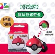 [限量正品]3D神奇寶貝球 造型悠遊卡  現貨