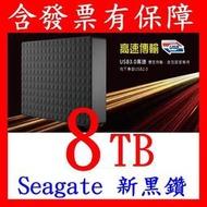 含發票有保障~Seagate 新黑鑽 8T 8TB USB3.0 3.5吋外接硬碟 另有WD