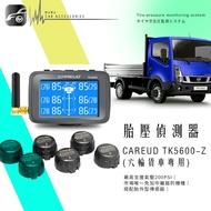 T6c 凱佑CAREUD TK5600-Z【六輪貨車專用】胎壓偵測器【胎外型】傳感器 同時顯示六輪胎壓+胎溫數據