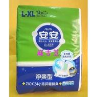 (免運費)安安-淨爽型成人紙尿褲L-13片添加抗菌氧化鋅 不脫鉤全區黏貼