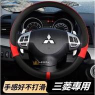 三菱 Mitsubishi 皮革方向盤套 方向盤皮套 lancer fortis coltplus outlande