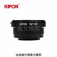 Kipon轉接環專賣店:NIKON F-N1(NIKON 1,J5,V3,1 NIKKOR)