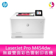 分期0利率 惠普HP LaserJet Pro M454dw 無線雙面彩色雷射印表機▲最高點數回饋23倍送▲