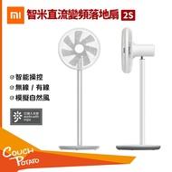 【MI】小米 智米直流變頻電風扇2 2s 電扇 米家 1x 變頻直流 自然風 落地扇 智能 APP 電風扇 立扇