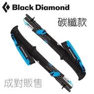 Black Diamond 速立碳纖維登山杖 Dist Carbon FLZ Z 112204 成對販售