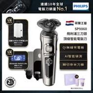 【PHILIPS飛利浦】頂級智能電鬍刀 SP9860 ★送 飛利浦氣炸鍋 HD9240