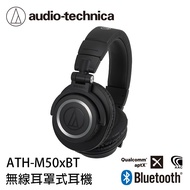 (贈加濕機+藍芽喇叭) 鐵三角  ATH-M50xBT  藍芽 無線 耳罩式 耳機  [94號鋪] 藍牙