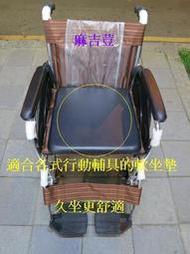 各式行動輔具之減壓坐墊 //便器椅..馬桶椅.洗澡椅.老人助步車.辦公椅.購物車之坐墊