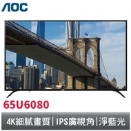 AOC 65吋4K UHD聯網液晶顯示器+視訊盒 65U6080 艾德蒙 贈基本安裝