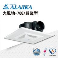 ALASKA 浴室無聲換氣扇  大風地-768(營業型)  110V/220V 通風扇  排風扇
