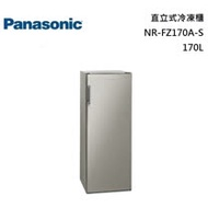 Panasonic 國際牌 170L 直立式冷凍櫃 NR-FZ170A-S