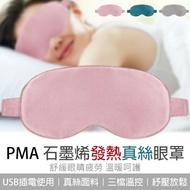 PMA石墨烯發熱真絲眼罩 現貨 當天出貨 發熱眼罩 眼罩 小米有品 緩解眼睛疲勞 石墨烯 熱敷【coni shop】