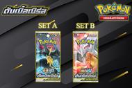 [Pokemon TCG] การ์ดเสริม ดับเบิ้ลเบิร์ส Booster Pack A/B การ์ดโปเกม่อนแท้ภาษาไทย