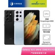 SAMSUNG Galaxy S21 Ultra 5G 16G/512G 中華電信精彩5G 24/30個月 綁約購機賣場
