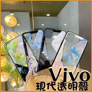 現代風大理石 Vivo X50 X50 Pro V17 V17 Pro  鏤空透明 玻璃殼套 透明背板 邊框軟殼 全包 手機殼