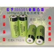 【青菜賀】全新松下凸頭26650A可充電動力鋰電池