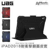 UAG iPad Pro 11 吋 2018 耐衝擊 翻蓋式 皮套 防摔 保護殼 保護套