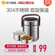 愛仕達保溫提鍋304不銹鋼保溫桶1.5L容量學生便當飯盒湯粥保溫桶