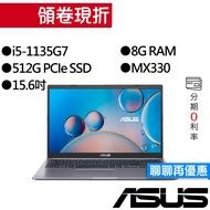 ASUS 華碩 X515EP-0051G1135G7 i5/MX330 獨顯 15.6吋 筆電