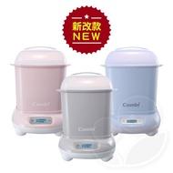 Combi 康貝 Pro 360高效消毒烘乾鍋-寧靜灰/優雅粉/靜謐藍(新改款)【佳兒園婦幼館】