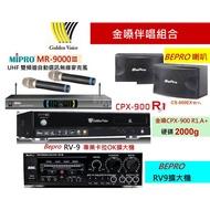 鈞釩音響~金嗓CPX-900R1A+超質點歌組合+BEPRO RV9擴大機+MR-9000Ⅲ麥克風+CS-500EX喇叭