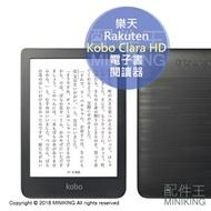 【配件王】日本代購 Rakuten 樂天 Kobo Clara HD 電子書閱讀器 2018新款 8GB 6吋螢幕