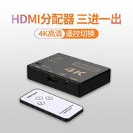 hdmi分配器三3進一出切換器二2進1出電腦電視筆記本機頂盒螢幕音視頻畫面4k高清1080p遙控分屏器3d信號一分二