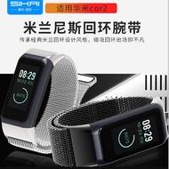 華米運動手環2 AMAZFIT 磁吸金屬 米藺尼斯磁吸錶帶 不銹鋼金屬運動手環2   A1713 A1712 現貨特價