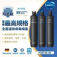【7/31-8/13滿額18000送1800mo幣】BRITA mypure pro X9 濾芯組