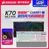 拍下減 美商海盜船K70 RGB SE MK.2機械游戲鍵盤紅軸銀軸電競