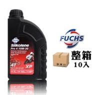 福斯 Fuchs Silkolene(賽克龍) PRO 4 10W30 XP 酯類全合成機油 機車機油 (整箱10入)
