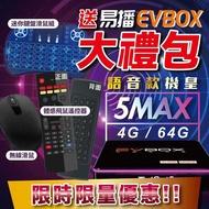 🔥防疫用品【免運 EVBOX 易播 語音機皇 5MAX 5PRO】ROOT越獄VIP破解版 台中 EVBOX 電視盒