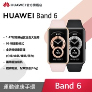 【HUAWEI 華為】Band 6 藍芽智慧手環(支援血氧偵測)