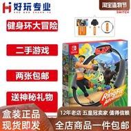 【幸運新品】任天堂二手Switch游戲 NS 健身環大冒險 Ring fit Adventure 中文