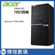 Acer VeritonM 6650G 7代i7-7700 / 1TB / 8GB 商用電腦