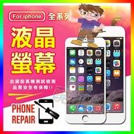送拆機工具 IPhone X 液晶螢幕總成 XS/XR XS MAX 螢幕 OLED 螢幕 iphoneXS MAX