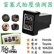 [胎王胎牛] 盲塞式 胎壓偵測器 (豐田、本田、日產、馬自達)