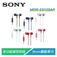 【Sound Amazing】SONY MDR-EX150AP 線控耳塞式耳機
