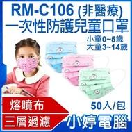 【小婷電腦*口罩】買2送1(共3包) 現貨 全新 RM-C106一次性防護兒童口罩 50入/包 大童小童 (非醫療)