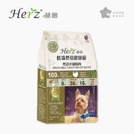 【Herz 赫緻】低溫烘焙健康糧2LB 0.9kg 無穀狗狗飼料 全齡犬飼料(無穀台灣鴨胸肉 無穀火雞胸肉)