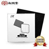 尚朋堂 空氣清淨機SA-2233F專用活性碳濾網SA-T220【三井3C】