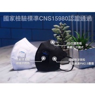 現貨 愛惠浦科技集團 防疫、防霾PM2.5口罩(有透氣閥版本)單片賣場