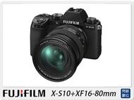 【銀行刷卡金回饋】FUJIFILM 富士 X-S10+XF 16-80mm(XS10,公司貨)